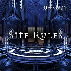 サイト規約