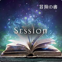 冒険の書/セッション