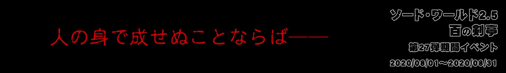 sw2.5 百の剣亭 期間イベント 第27弾 死霊討滅ⅱ